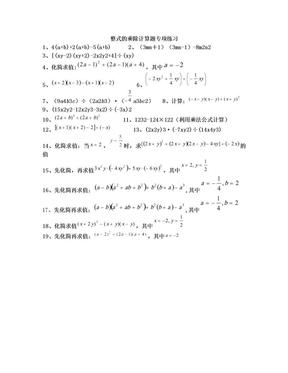 整式的乘除计算题专项练习.doc