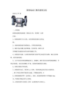 常用电动工器具使用方法.doc
