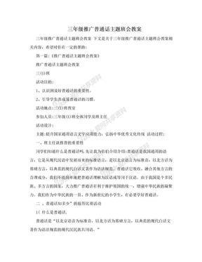 三年级推广普通话主题班会教案.doc