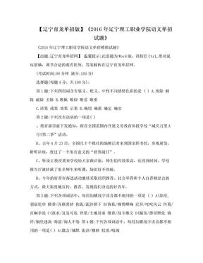 【辽宁育龙单招版】《2016年辽宁理工职业学院语文单招试题》.doc