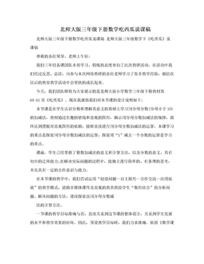 北师大版三年级下册数学吃西瓜说课稿.doc