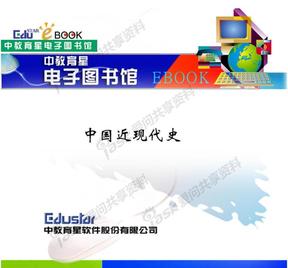 中国近现代史.pdf