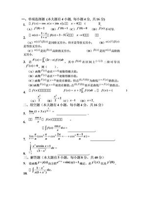大一高数期末考试题(精)[1].doc