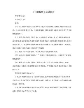 公司股权转让协议范本.doc