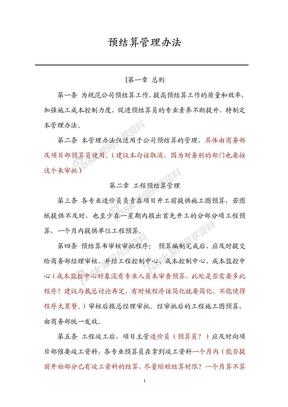 工程项目预结算管理办法.doc