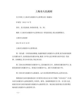 上海市行政服务中心管理办法.doc