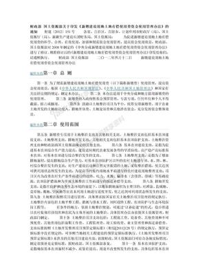 新增建设用地土地有偿使用费资金使用管理办法 财建〔2012〕151号.doc