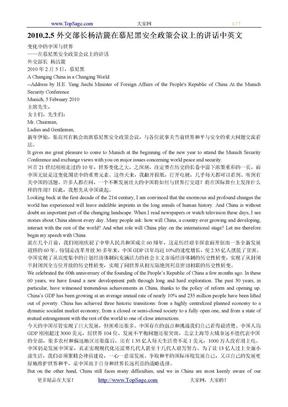 2010.2.5外交部长杨洁篪在慕尼黑安全政策会议上的讲话中英文.doc