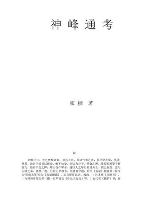 神 峰 通 考.doc