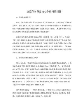 唐崇荣对预定论七个反问的回答.doc