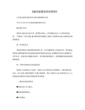 超市促销员培训资料.doc