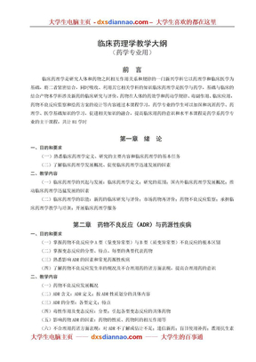 临床药理学教学大纲.doc