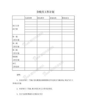 培训学校月工作计划表.doc