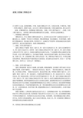 建筑工程施工图纸会审.docx