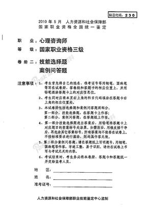 2010年5月心理咨询师三级技能真题及答桉解析.doc