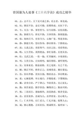 曾国藩为人处事《三十六字诀》成功之精华.doc