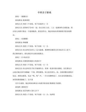 中班亲子游戏.doc