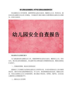 幼儿园安全自查报告_关于幼儿园安全自查报告范文.docx