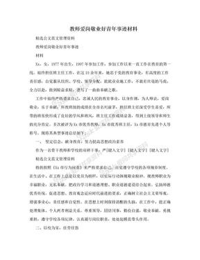 教师爱岗敬业好青年事迹材料.doc