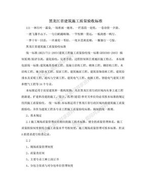 黑龙江省建筑施工质量验收标准.doc