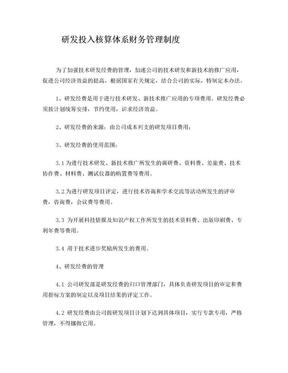 研发投入核算体系财务管理制度.doc