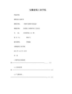 锅炉房设计说明书.doc
