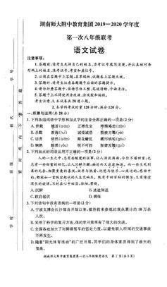 湖南省八年级联考(期中考试)语文试卷.pdf