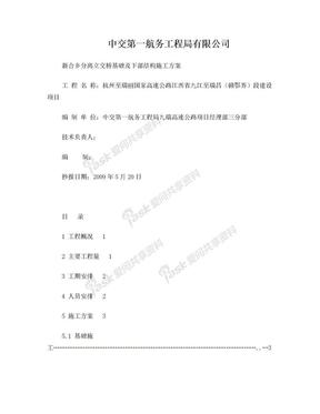 立交桥基础及下部结构施工方案.doc