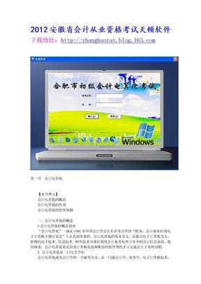 2012年安徽省会计从业资格  天顿会计电算化考试软件 天顿财务软件下载.doc