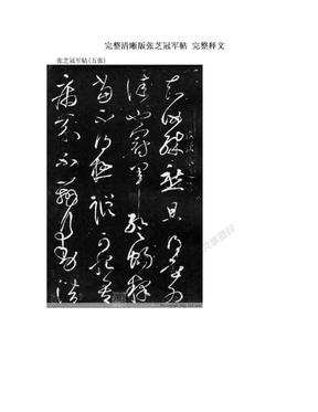 完整清晰版张芝冠军帖 完整释文.doc