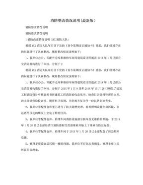 消防整改情况说明(最新版).doc