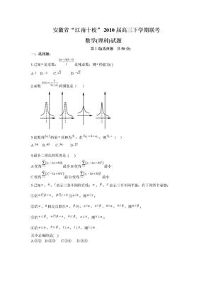 """安徽省""""江南十校""""2010届高三下学期联考(理科数学).doc"""