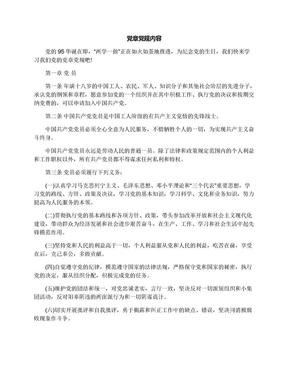 党章党规内容.docx