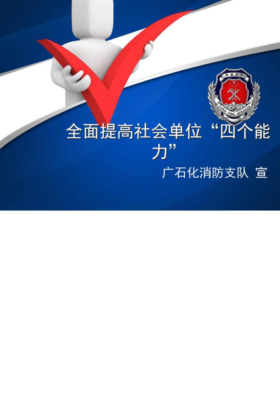 """消防安全""""四个能力""""课件.ppt"""