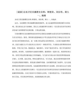 [最新]京甬卫星直播教室名师:钟朋荣、刘东明、胡八一、杨路.doc