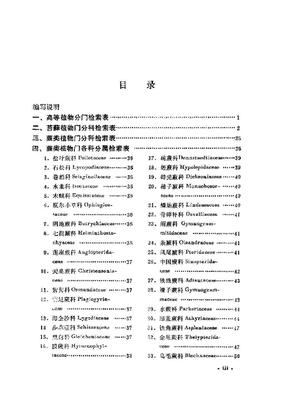 中国高等植物科属检索表.pdf