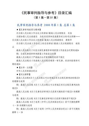 《民事审判指导与参考》目录汇编(第1集-第51集).doc