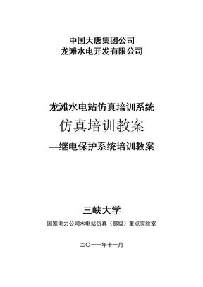 4_继电保护培训教案.doc