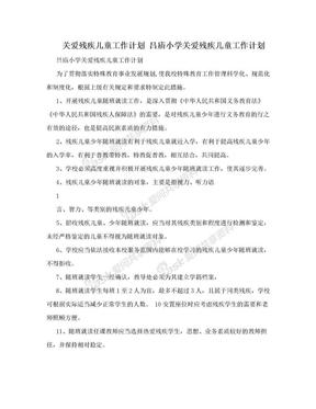 关爱残疾儿童工作计划 吕庙小学关爱残疾儿童工作计划.doc