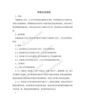 图纸更改制度.doc