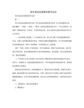 初中英语高效课堂教学总结.doc