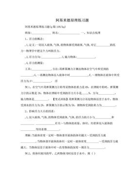 阿基米德原理练习题.doc