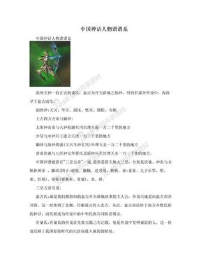 中国神话人物谱谱系.doc