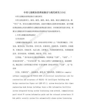 中药七情配伍的理论探讨与现代研究(1542.doc