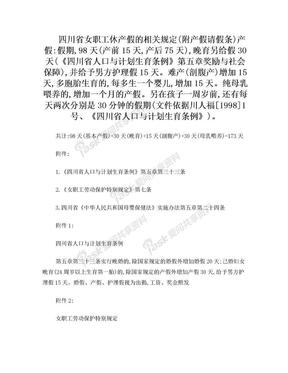 四川省女职工休产假的相关规定(附产假请假条).doc