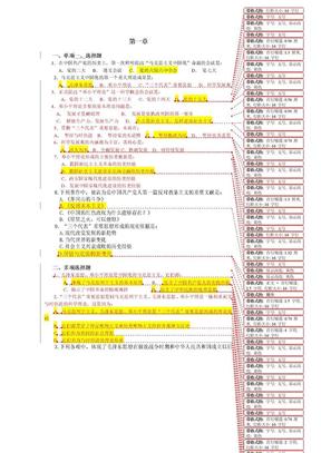 毛泽东思想和中国特色社会主义理论体.doc