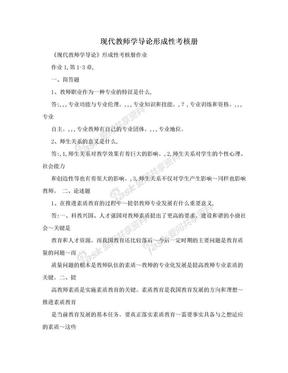现代教师学导论形成性考核册.doc