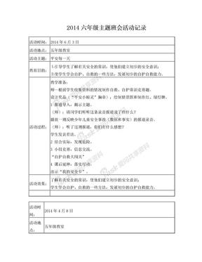 2014六年级主题班会活动记录.doc