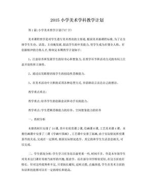 2015小学美术学科教学计划.doc