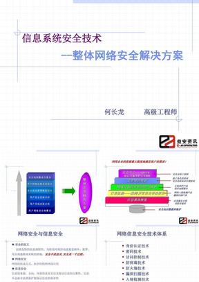 整体安全解决方案V2.2.ppt